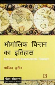 NTA-UGC-NET Geography- Important Books