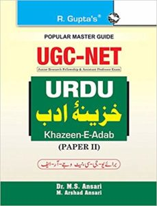 ugc net urdu
