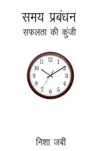 time management nisha jabeen