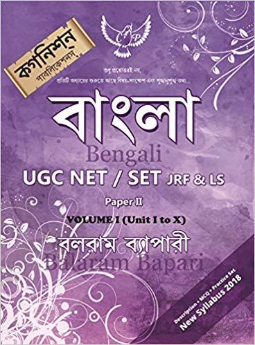 UGC NET BENGALI
