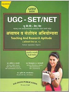 UGC-SET NET Teaching And Research Aptitude