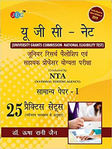UGC NET practice sets