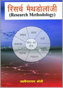 research methodologies in hindi