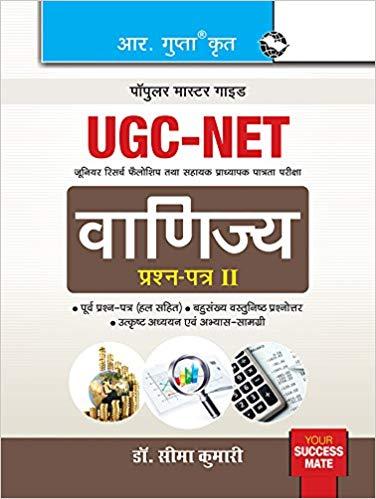 ugc net commerce guide