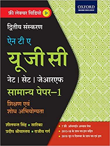 ugc net books paper 1