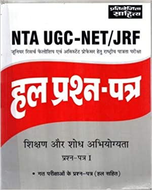 ugc net previous years papers